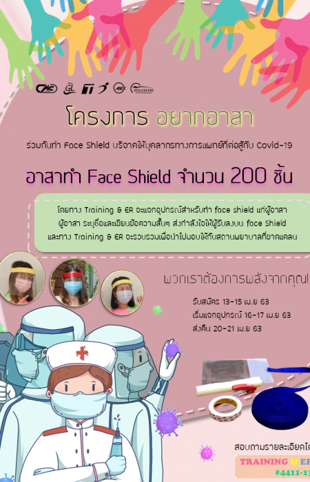 Poster CSR COVID